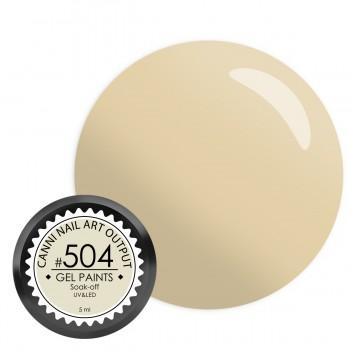 Гель-краска Canni №504, 5 мл купить по лучшей цене в Украине